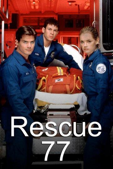 Команда спасения 77 (1999) полный фильм онлайн