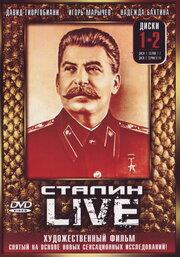 Сталин: Live (2006)