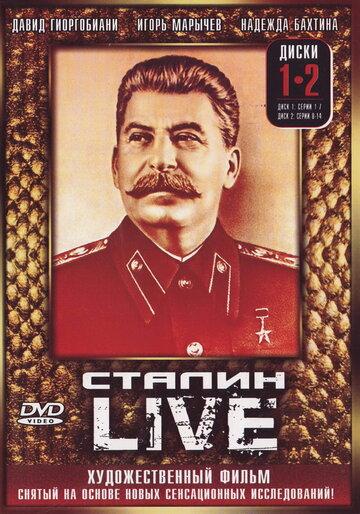 Сталин: Live