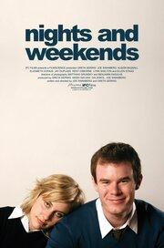 Ночи и выходные (2008)