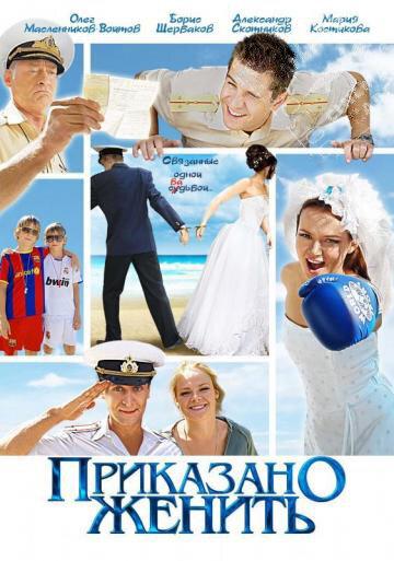 Приказано женить 2011