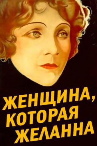 Женщина, которая желанна (1929)