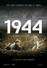 Смотреть 1944 (2015) в HD качестве 720p