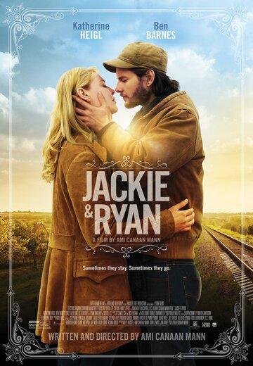 Джеки и Райан 2014