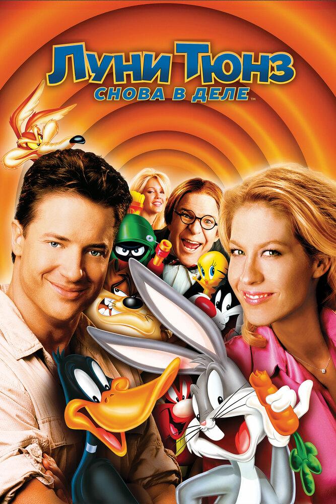 Луни Тюнз: Снова в деле (2003) смотреть онлайн в хорошем качестве