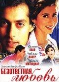 Безответная любовь / Jaanam Samjha Karo (1999)