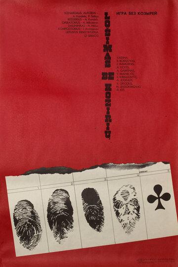 Игра без козырей (1981) полный фильм