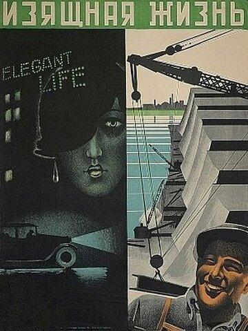 Изящная жизнь (1932) полный фильм онлайн