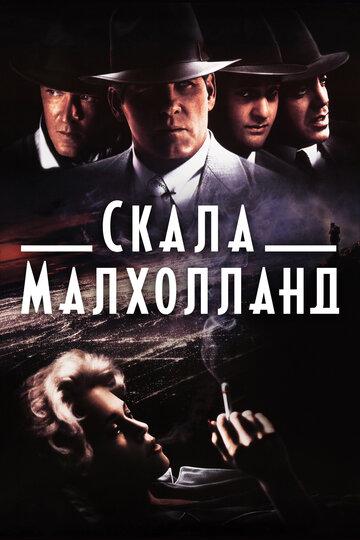 Скала Малхолланд (1995)