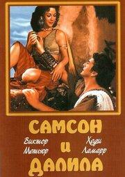 Самсон и Далила (1949)