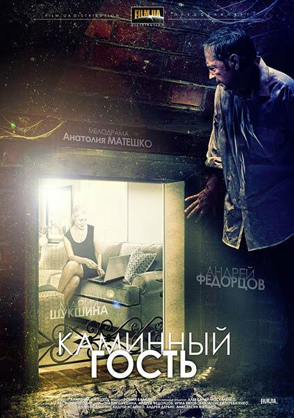Каминный гость (2013) - смотреть онлайн