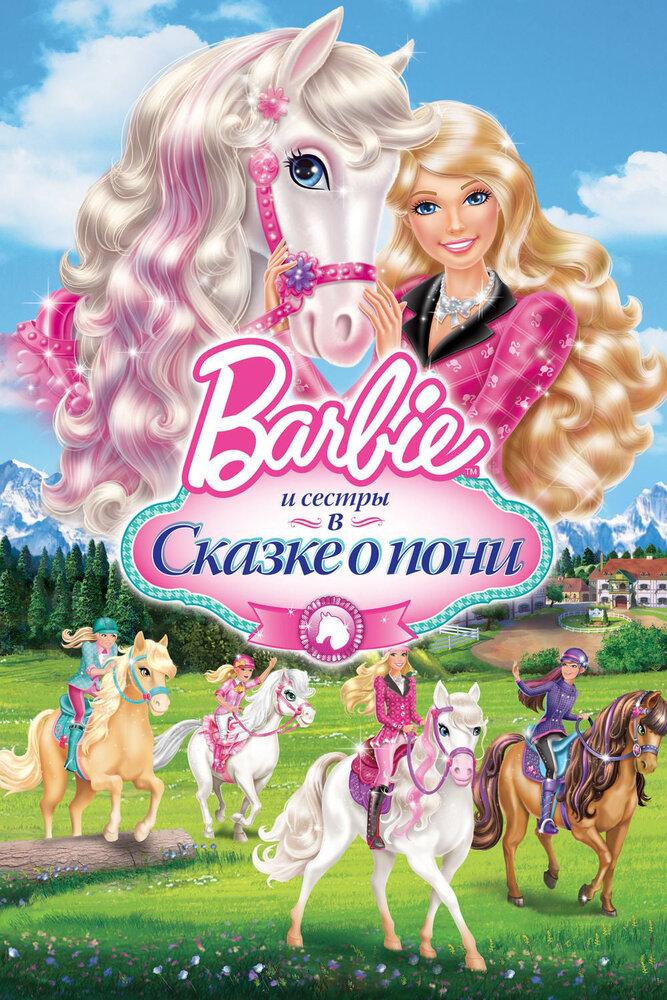 Barbie и ее сестры в Сказке о пони (видео) (2013)