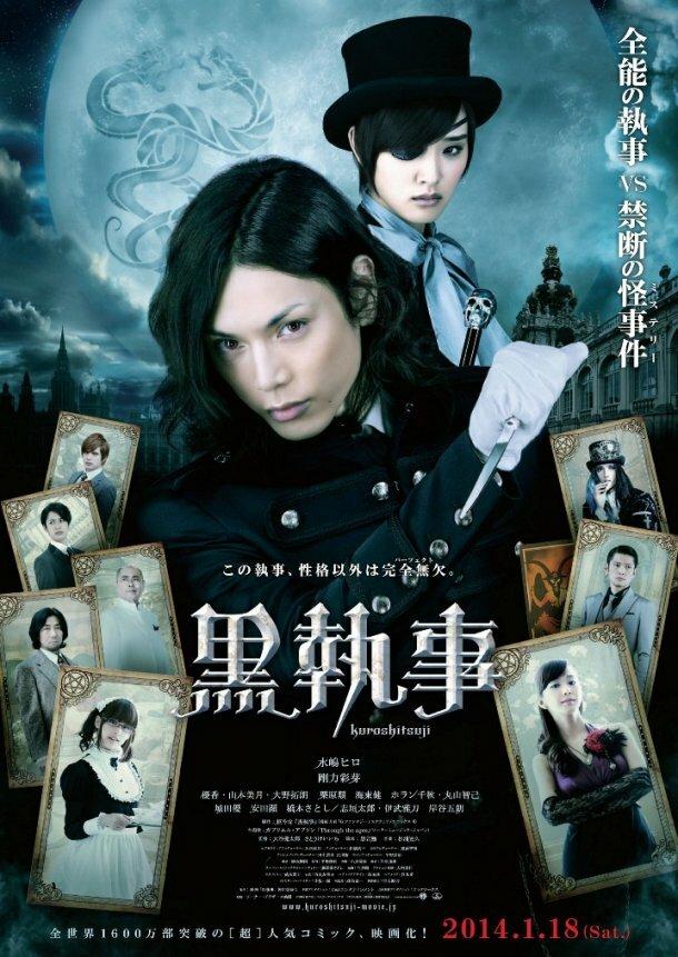 Темный дворецкий / Kuroshitsuji (2014)