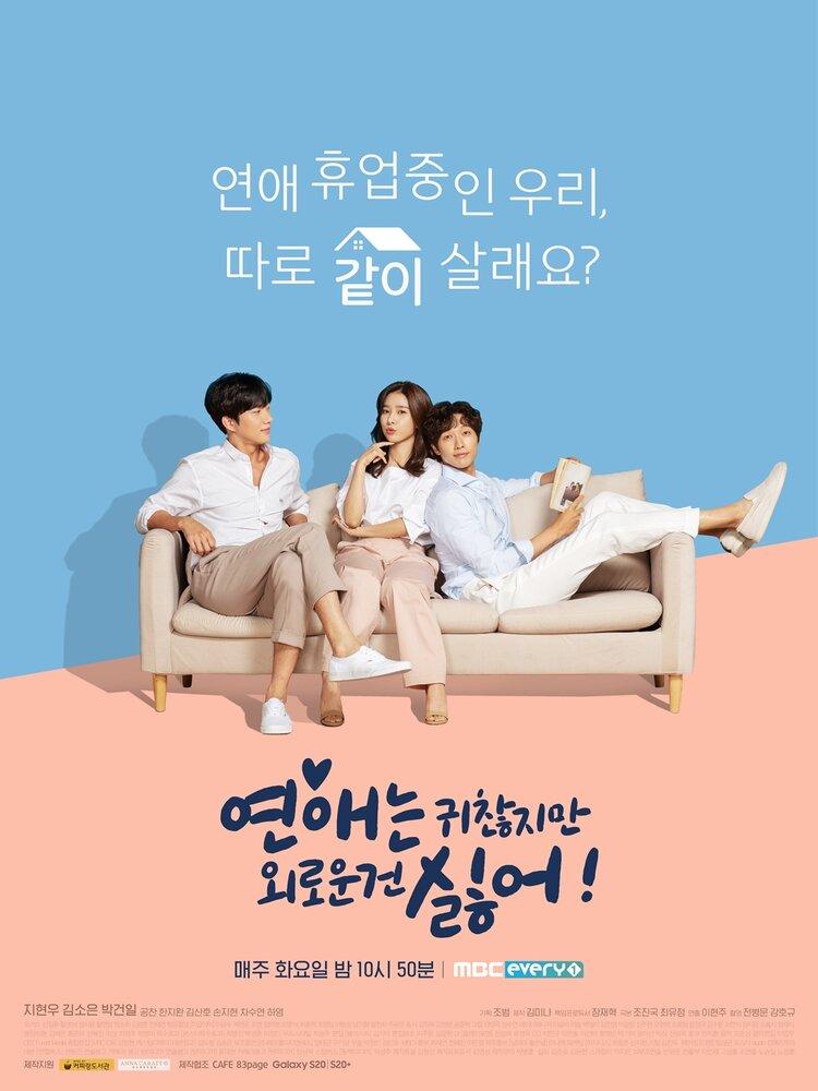 1382024 - Любовь раздражает, но я ненавижу одиночество ✦ 2020 ✦ Корея Южная