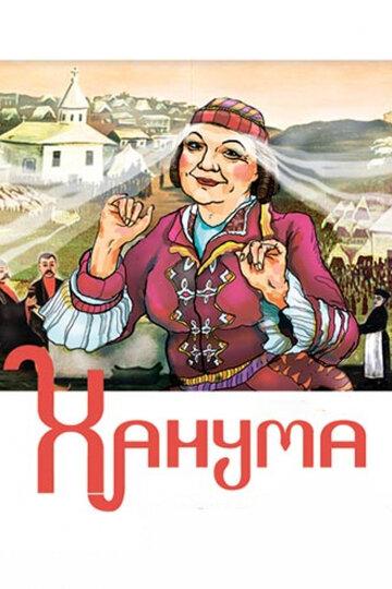 Ханума (ТВ)