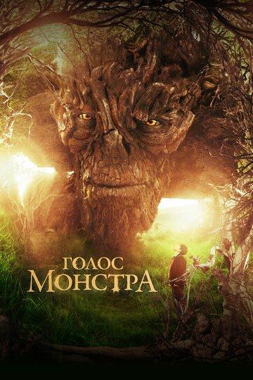 Голос монстра / A Monster Calls