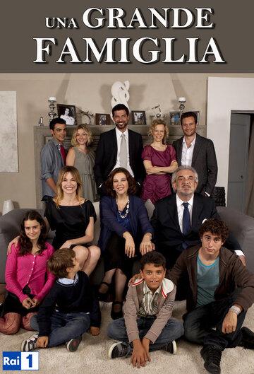 смотреть большая семья 2012 смотреть онлайн: