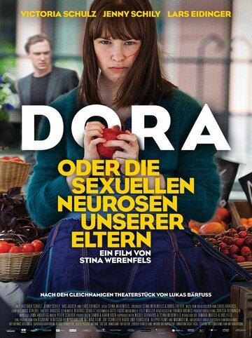 Дора, или Сексуальные неврозы наших родителей (2015) полный фильм онлайн