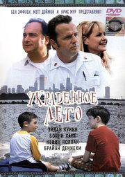 Украденное лето (2002)