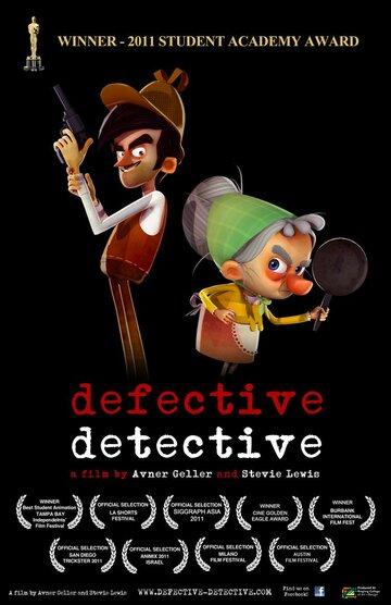 Дефективный детектив
