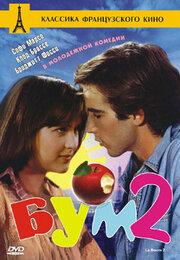 Бум 2 (1982)