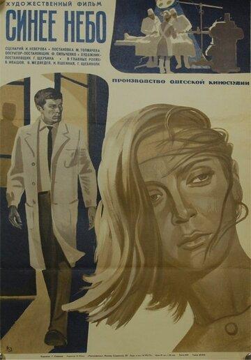 Синее небо (1971) полный фильм