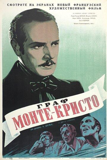 Граф Монте-Кристо: Эдмон Дантес (1942)