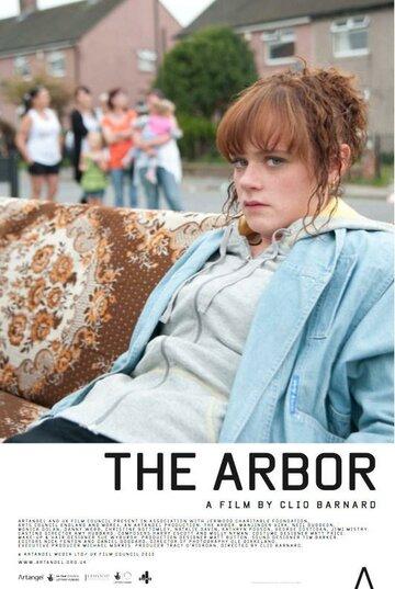 Арбор (2010)