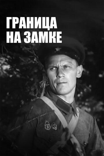 Граница на замке (1937) полный фильм онлайн