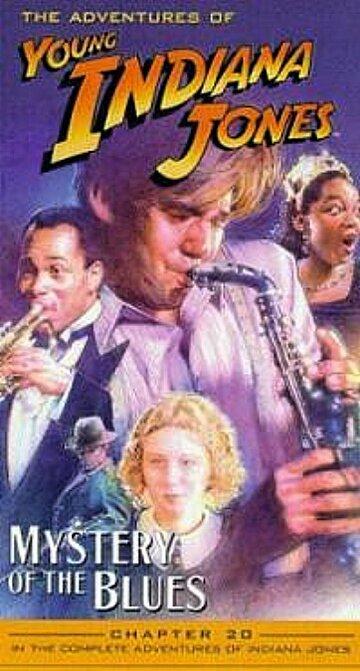 Приключения молодого Индианы Джонса: Загадка блюза (2008)