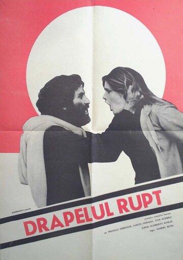 Разорванный флаг (1979)