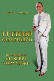 Смотреть онлайн Последний леопард: Портрет Гоффредо Ломбардо