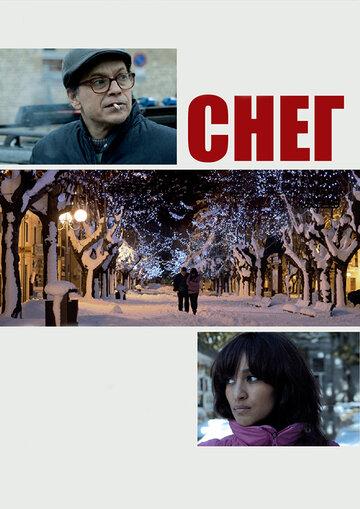 Снег (2013)
