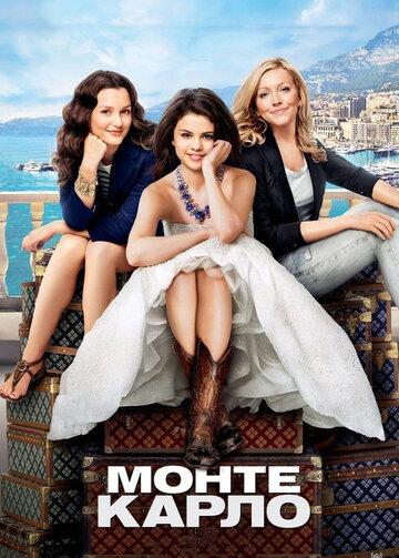 Монте-Карло (2011)