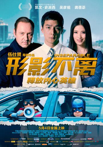 Неотделимый (2011) полный фильм онлайн