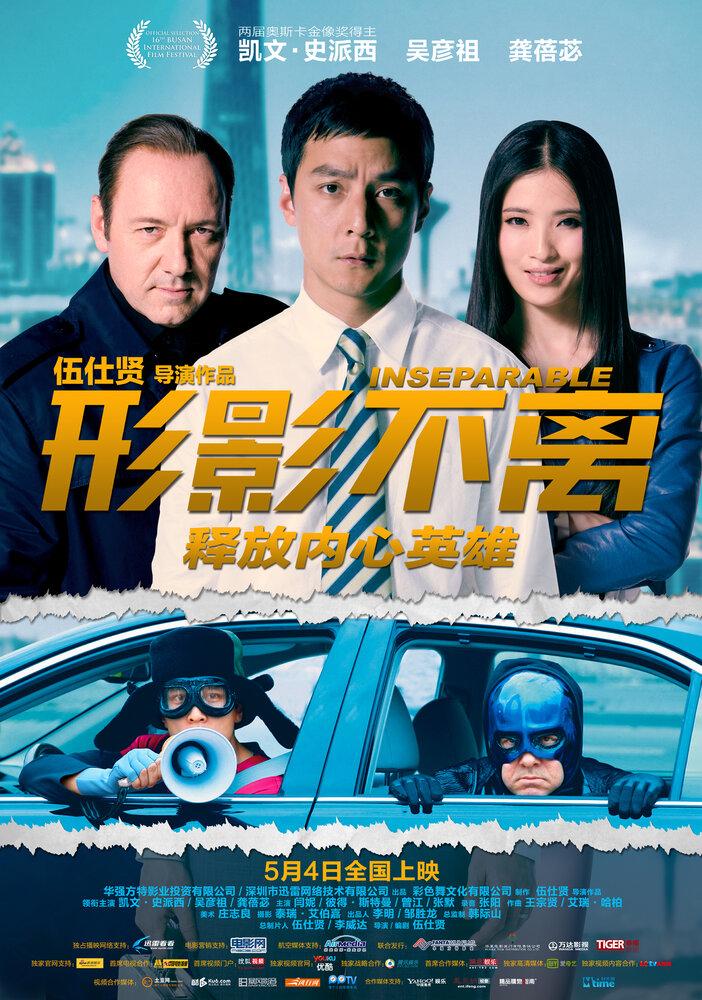 Неотделимый (2011) смотреть онлайн HD720p в хорошем качестве бесплатно