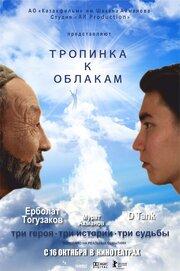 фильм Тропинка к облакам смотреть онлайн