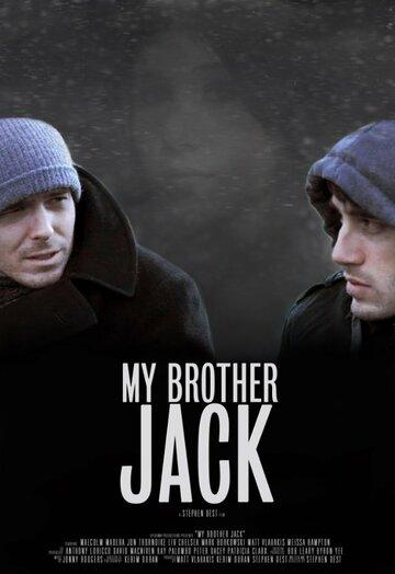 Мой брат Джек