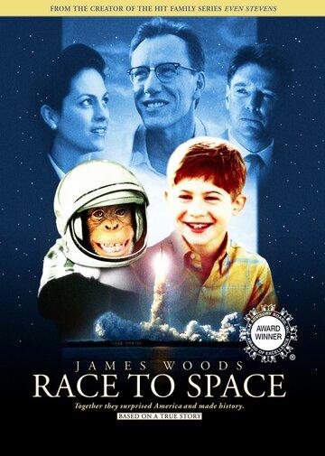 Битва за космос (2001)