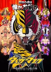 Тигровая маска W (2016)
