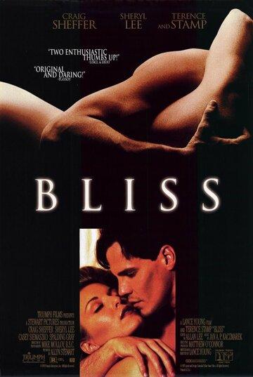 Блаженство (1997) — отзывы и рейтинг фильма