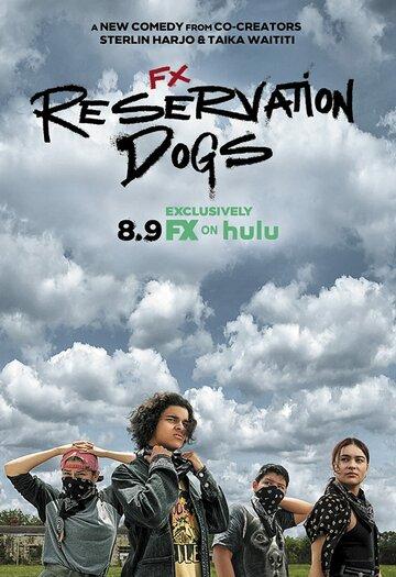 Псы резервации / Reservation Dogs / 2021