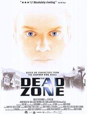 Смотреть онлайн Мертвая зона