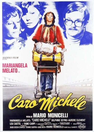 Дорогой Микеле (Caro Michele)