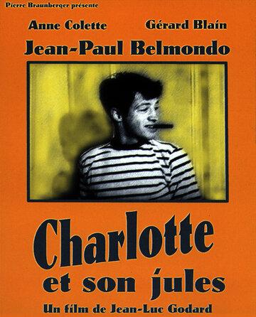 Шарлота и ее Жюль (1958)