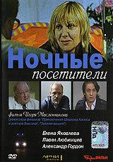 Ночные посетители (2007)