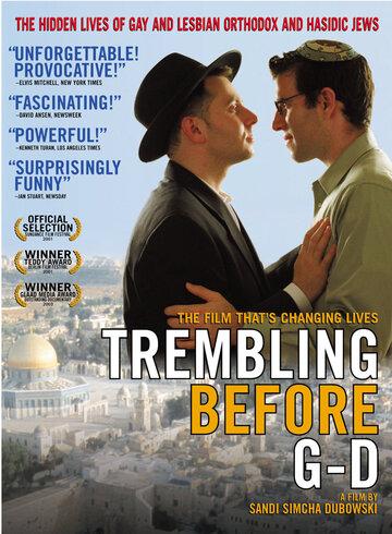 Трепет перед Б-гом (2001)