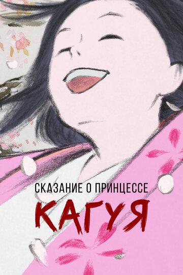 Сказание о принцессе Кагуя (2013) полный фильм