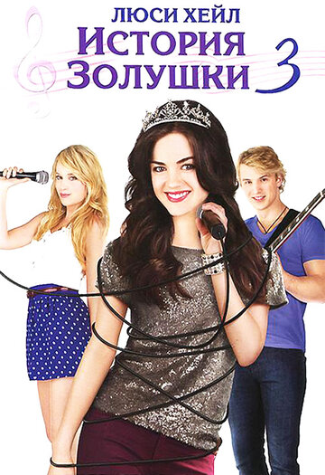������� ������� 3 (A Cinderella Story: Once Upon a Song)