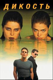 Дикость (1998)